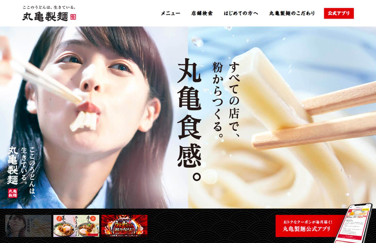 「丸亀製麺 公式サイト」リニューアルにおけるクリエイティブディレクションおよびデザイン開発。