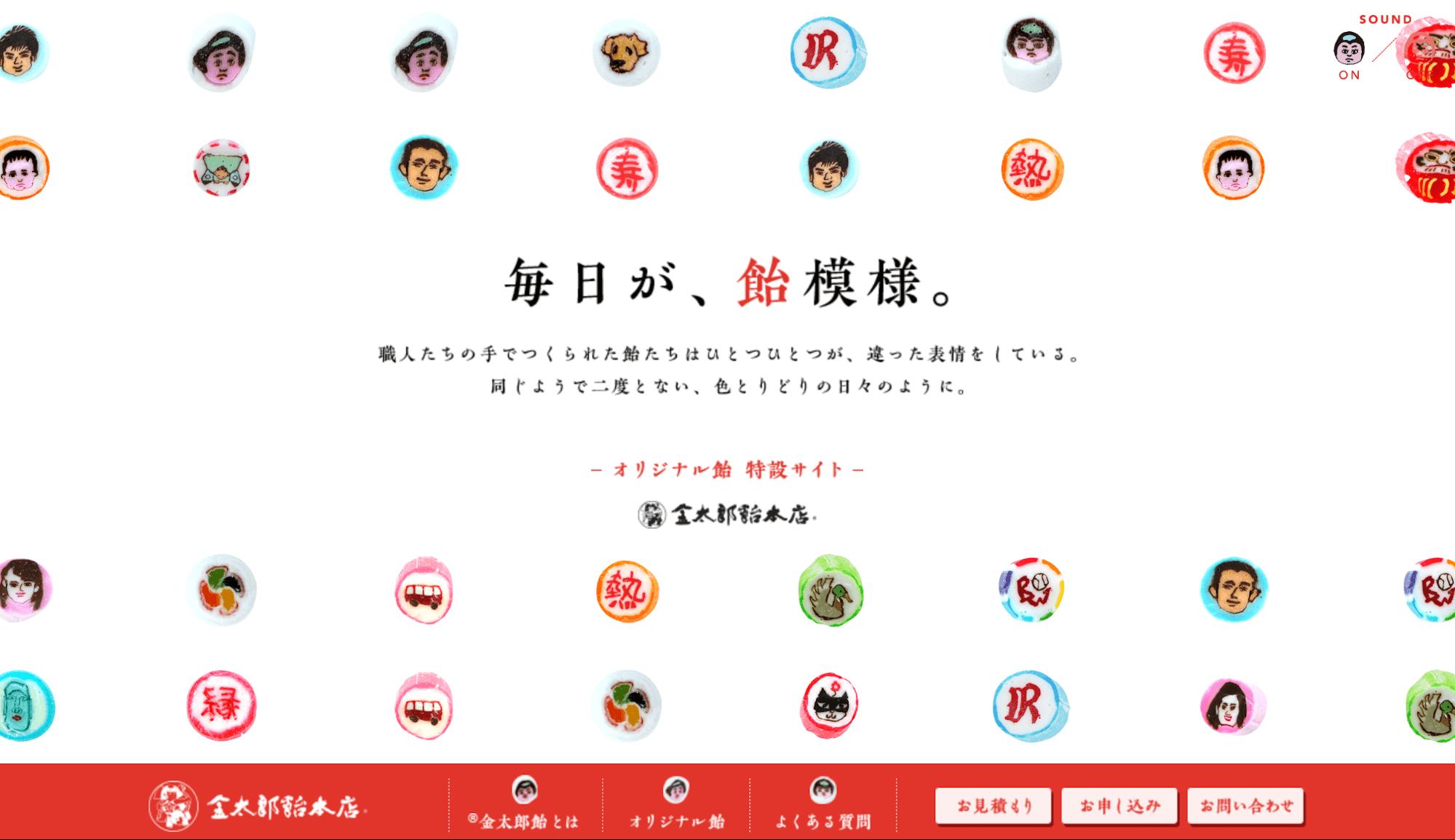 株式会社金太郎飴本店